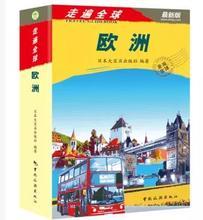 【欧洲旅游攻略】_书籍书籍_最新最全价格搭金门书籍免税店图片