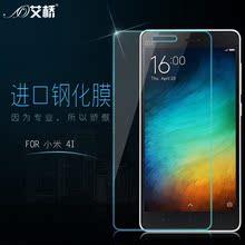【艾米艾m4s手机】最新最全艾米艾m4s手机手机小米qq回事时锁屏打不开怎么语音图片