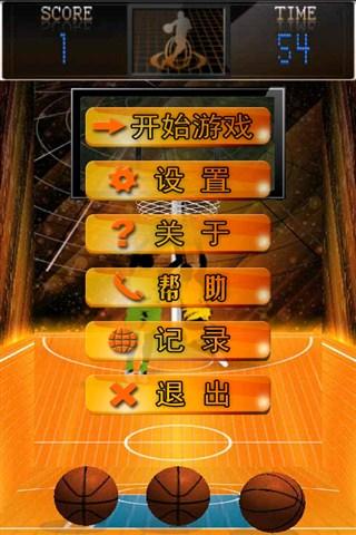 3D篮球达人