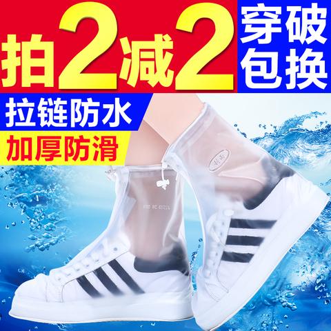 雨鞋套男女鞋套防水雨天防雨鞋套防滑加厚耐磨儿童户外雨鞋套学生