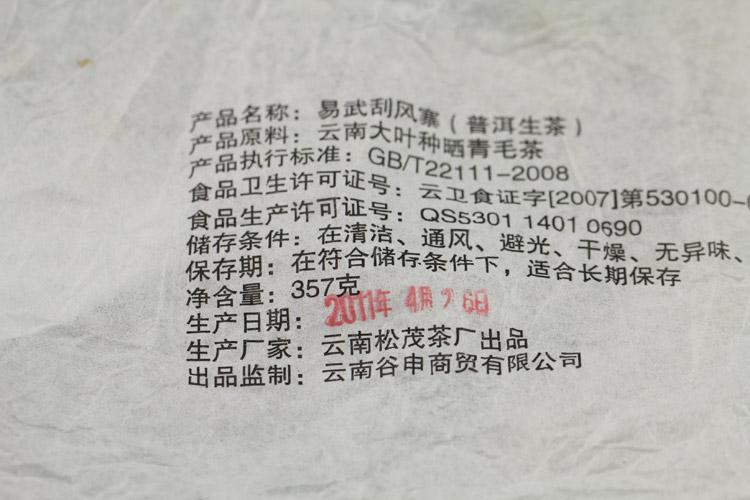 2011年易武刮风寨古树明前纯料生饼 - 阎红卫 - 阎红卫经赢之道策划产业联盟