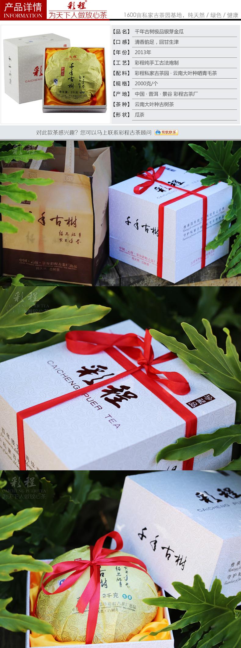 千年古树极品银芽2千克金瓜贡茶 - 阎红卫 - 阎红卫经赢之道策划产业联盟