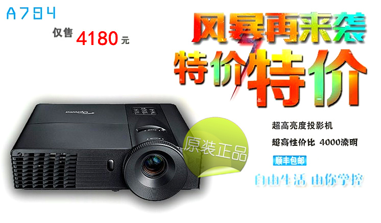 A784 Projector Optoma projector 4000 lumens Projector HDMI HD large conference room