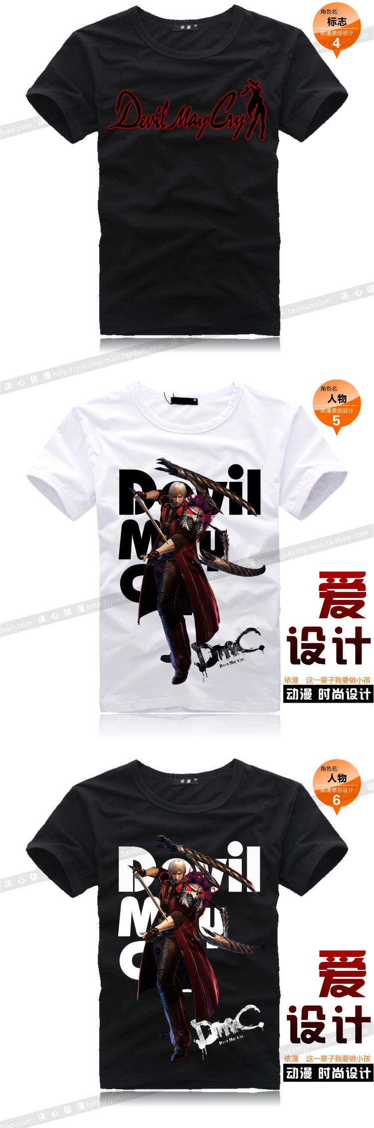 By diffuse Devil May Cry Devil Fu Man cartoon clothes by people around the DMC logo T-shirt Dante