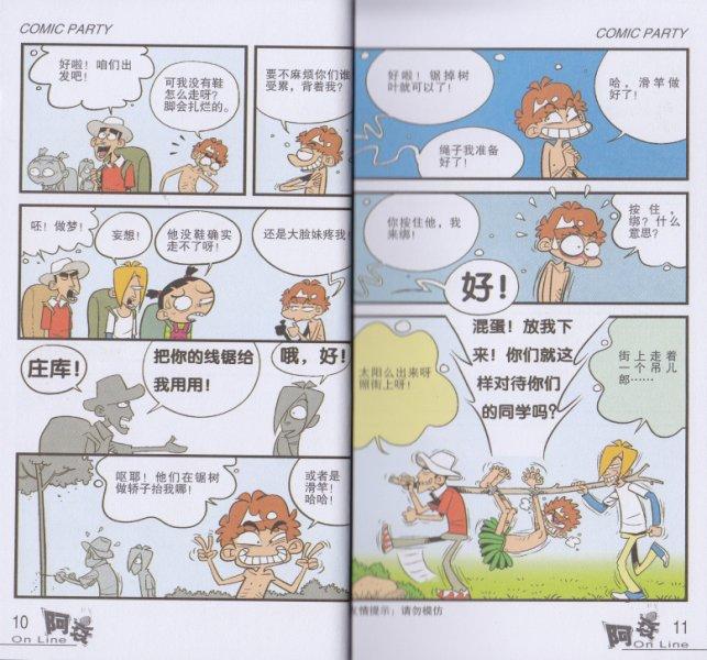 全集猫小乐漫画书1 36册幼儿童书籍漫画故事合