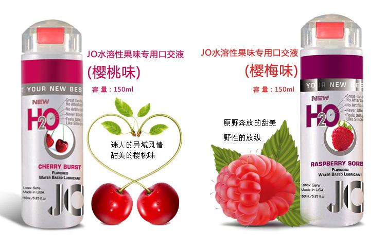 美国进口JO正品水溶性果味人体润滑剂房事口交液玩具润滑剂包邮 - 设计师 - 时尚与搭配