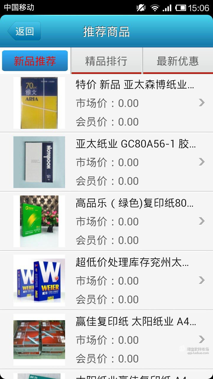 【免費購物App】中国纸业供应商-APP點子