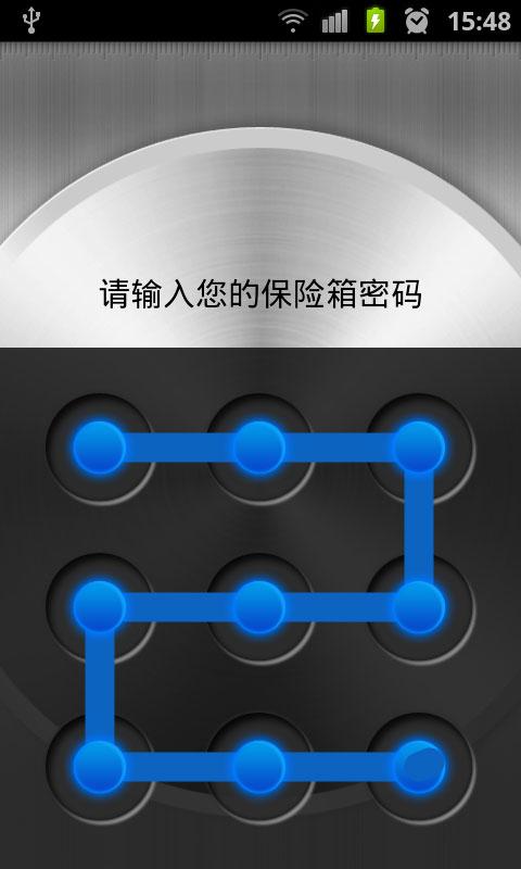 玩工具App|金山隐私保险箱免費|APP試玩