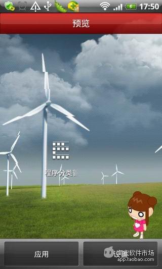 玩免費個人化APP|下載变幻天气风车背景动态壁纸 app不用錢|硬是要APP