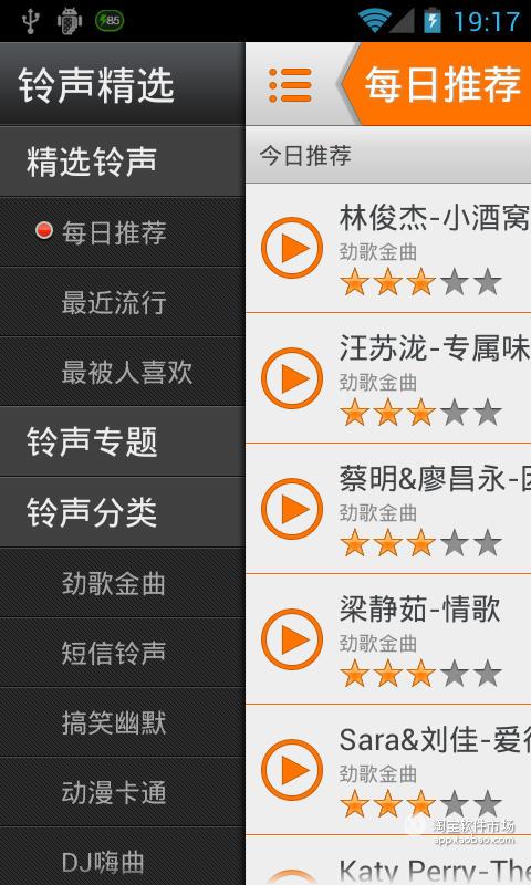 【免費工具App】铃声精选-APP點子