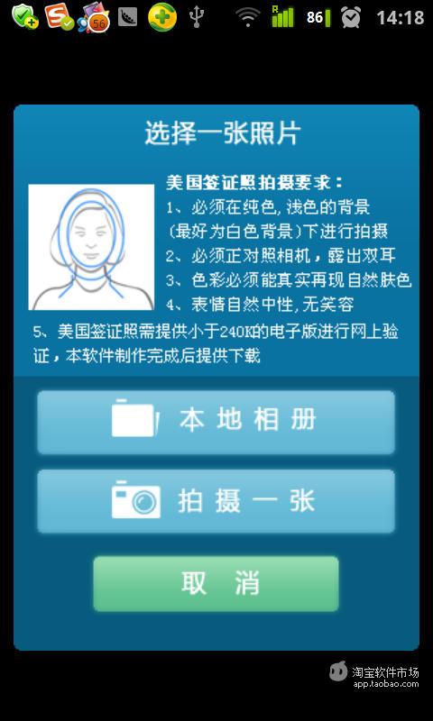 免費下載攝影APP|证件照 app開箱文|APP開箱王