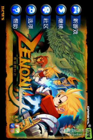 泽诺尼亚4中文BT修改版