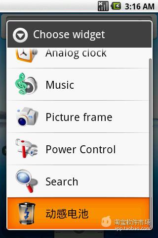 電池小工具app - APP點子