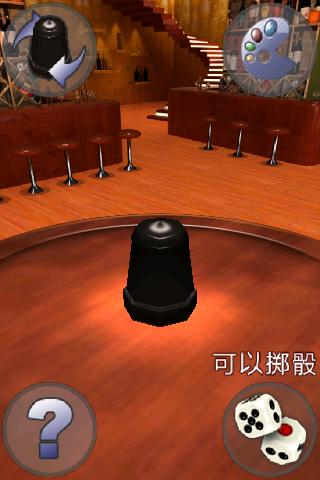 2010酒吧骰子