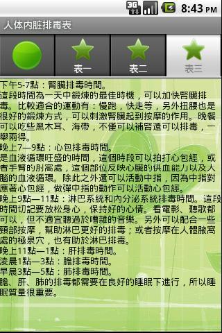 【免費健康App】健康生活-APP點子