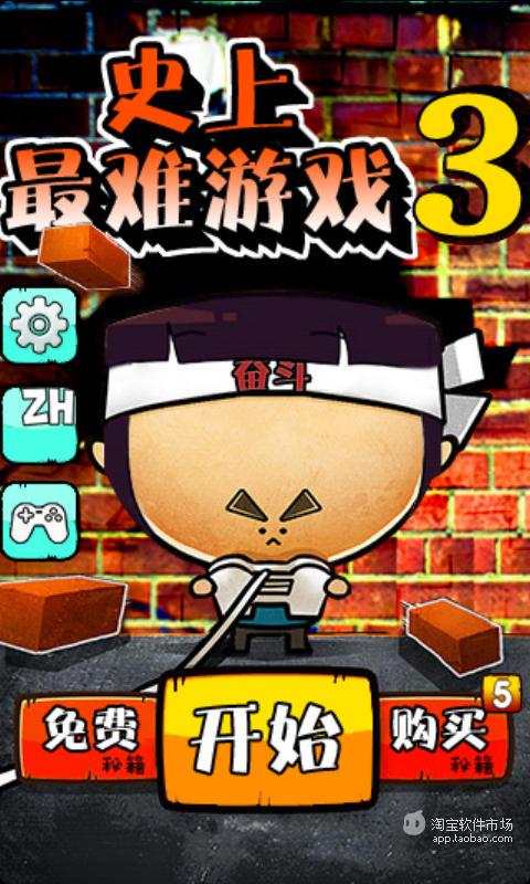 极难游戏3汉化珍藏版