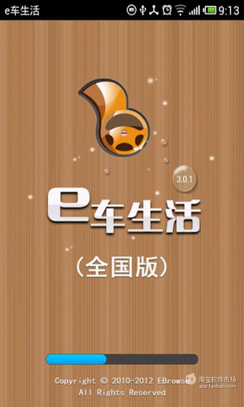 paris winter lwp app遊戲 - 免費APP - 電腦王阿達的3C胡言亂語