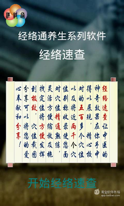 【经络通】中医经络速查