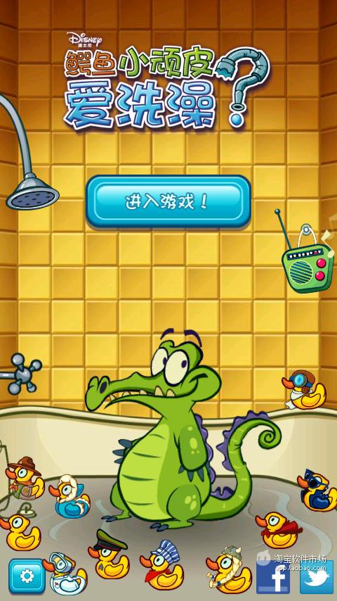 鳄鱼爱洗澡400关卡解锁中文版