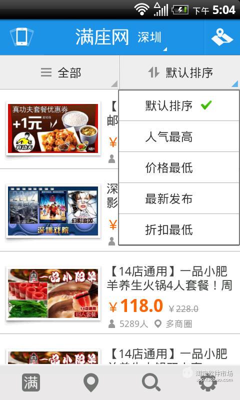 玩購物App|满座团购免費|APP試玩