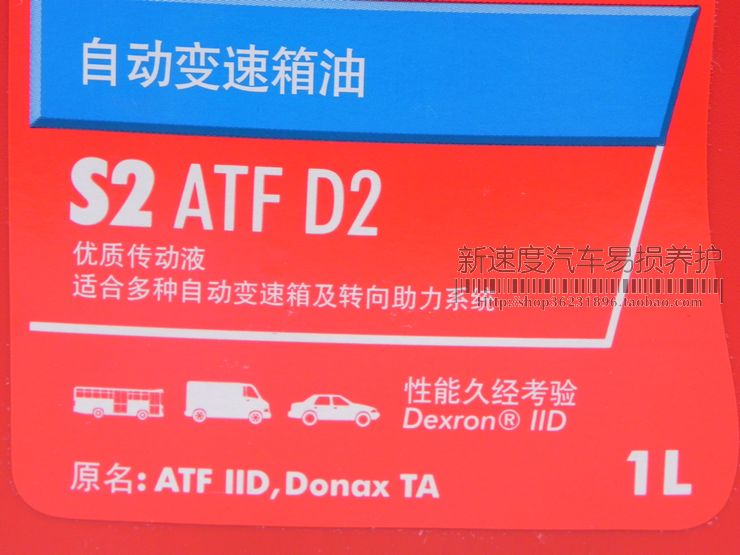 Shell S2 ATF D2 1L