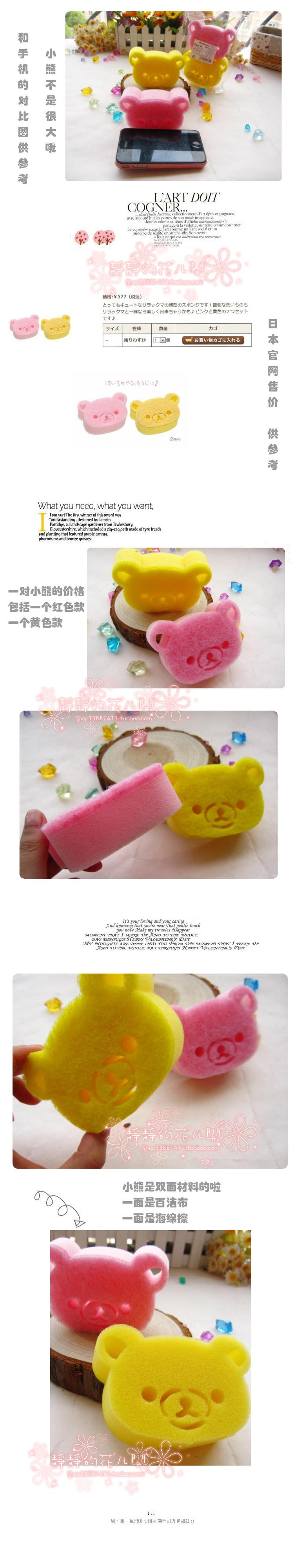 Rilakkuma san x relax bear die cut kitchen dish bowl for Spong kitchen set 702