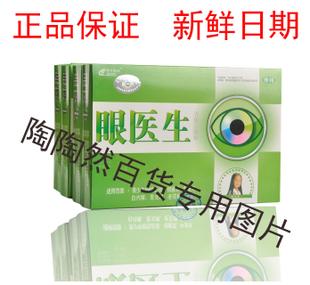 Глазные капли Hua Tian Qi