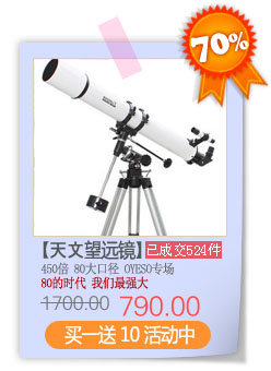 The Bosma Tian Qin 15070 high-power high-definition night vision reflective telescope high-definition large-diameter Free Shipping price