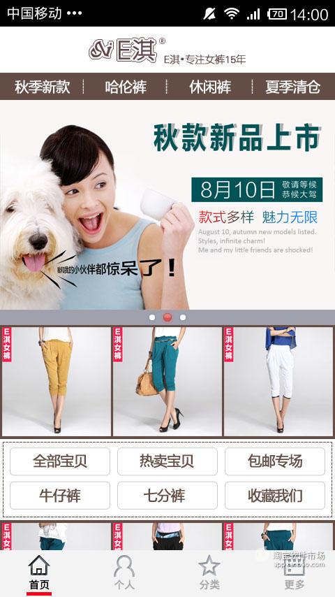 E淇女裤旗舰店
