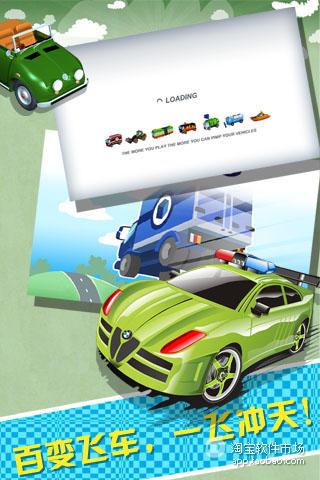 玩體育競技App|百变飞车免費|APP試玩