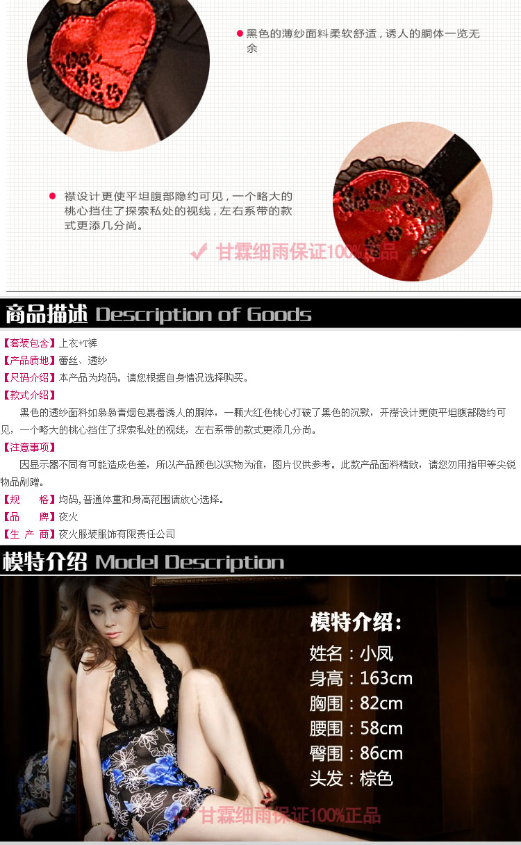Night Fire peach double heart black Tousha sexy sleepwear fabrics such as curl of smoke wrapped in attractive carcass