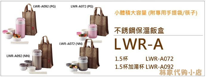Tiger Genuine Stainless Hong Kong Japanese origin insulation boxes with a bag lunch box LWR-A092/LWR-A072 pay