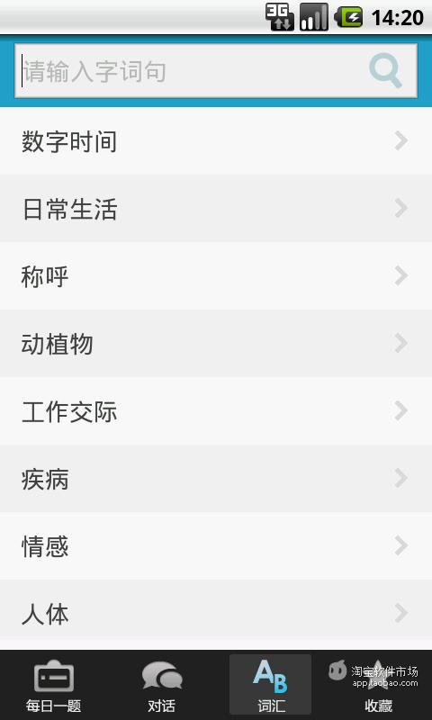玩教育App|广东话3000句免費|APP試玩