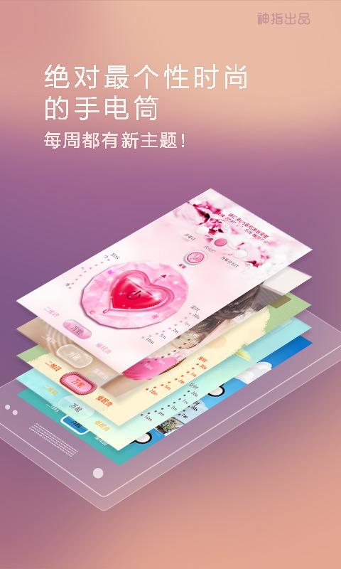 手电筒终极版 工具 App-愛順發玩APP