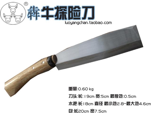 犇牛牌探险刀