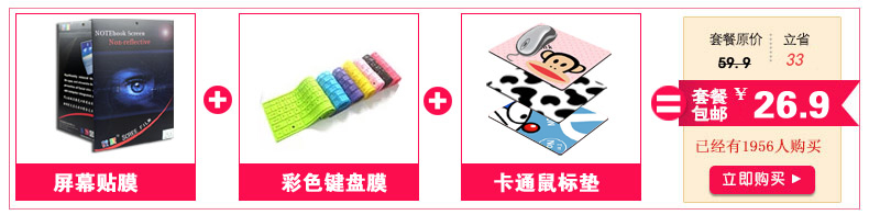 防眩 键盘膜 鼠标垫
