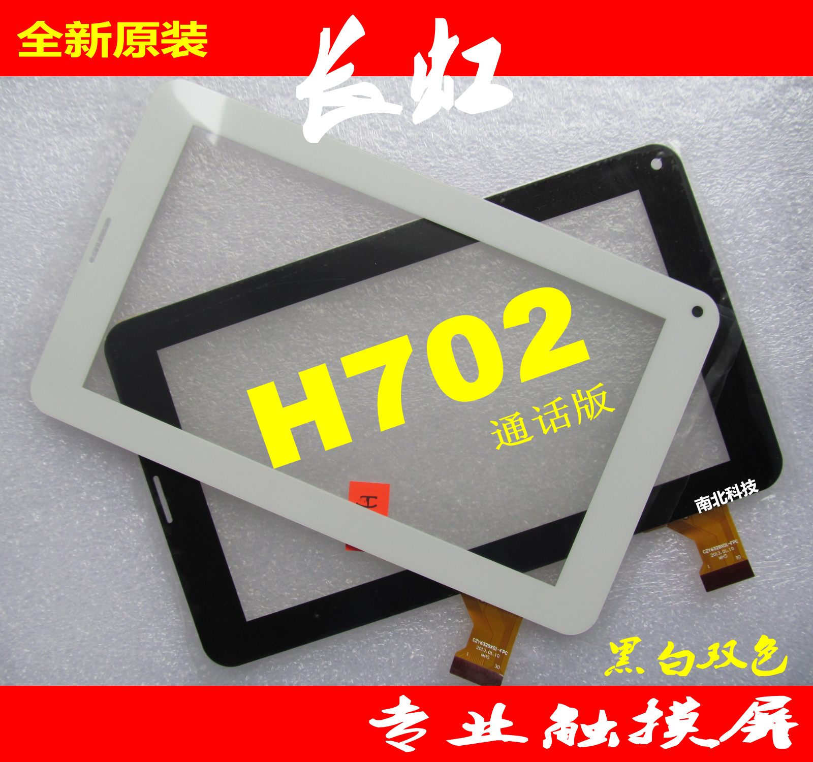 Запчасти для планшетных устройств   H702