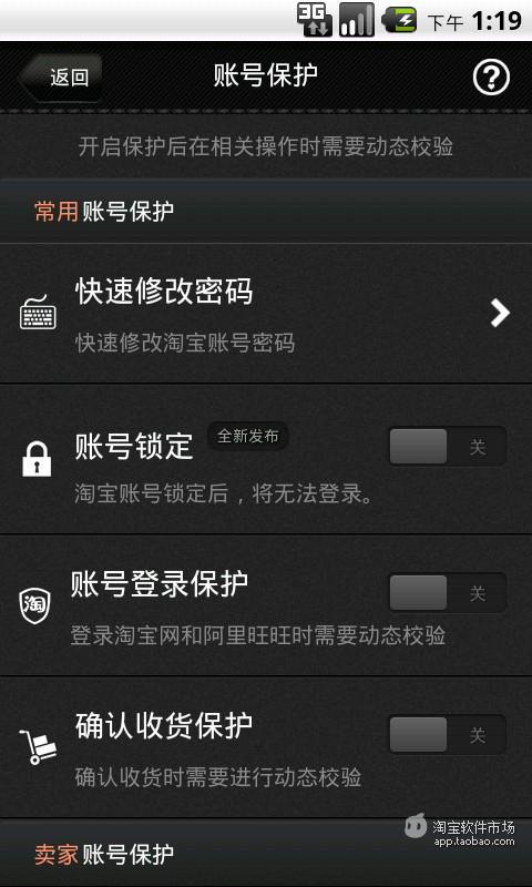 玩工具App|淘宝安全中心免費|APP試玩