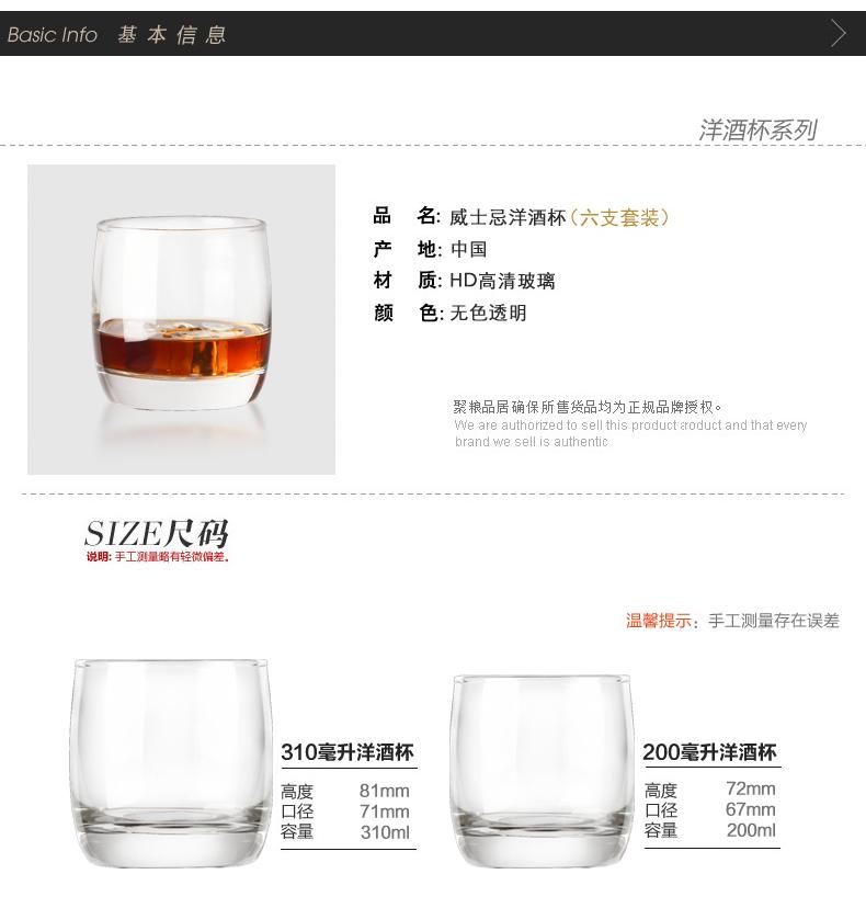 2详情威士忌杯13