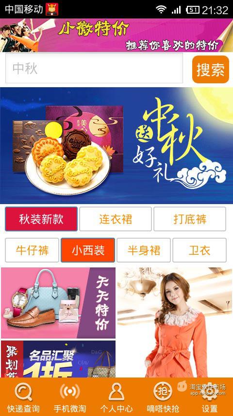 天天U惠-小米应用商店