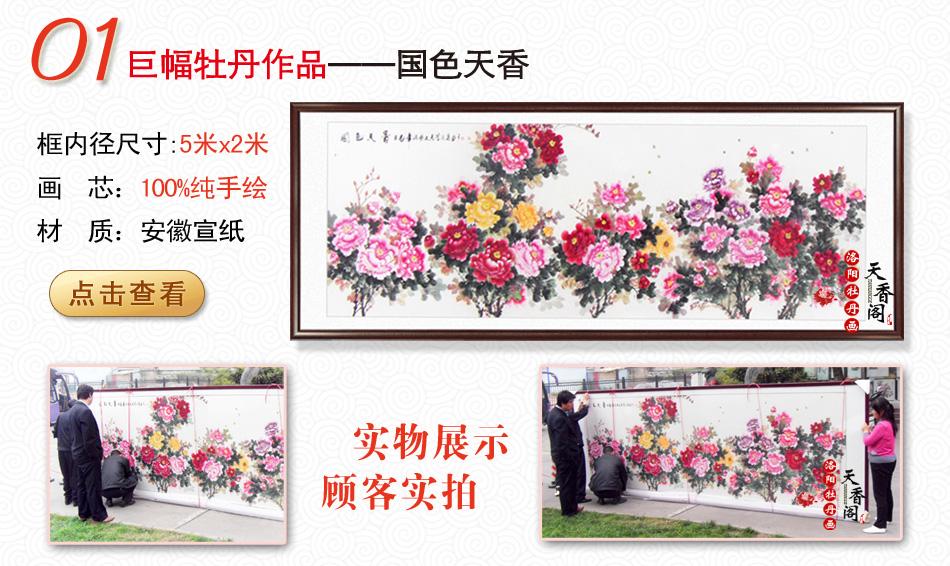 李庆英巨幅5米国画牡丹-国色天香