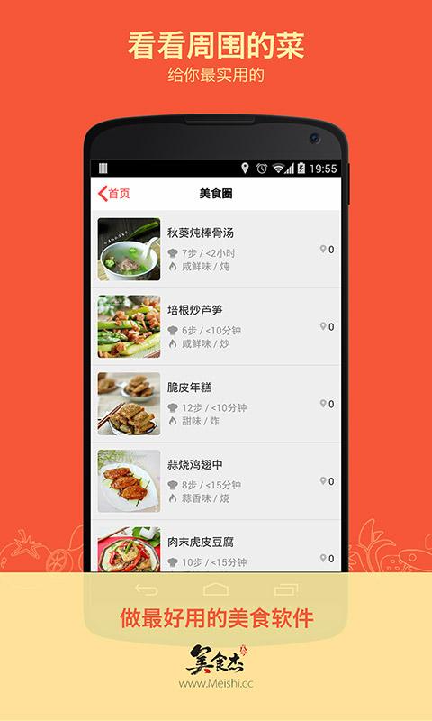 【免費生活App】美食杰-家常菜谱大全-APP點子