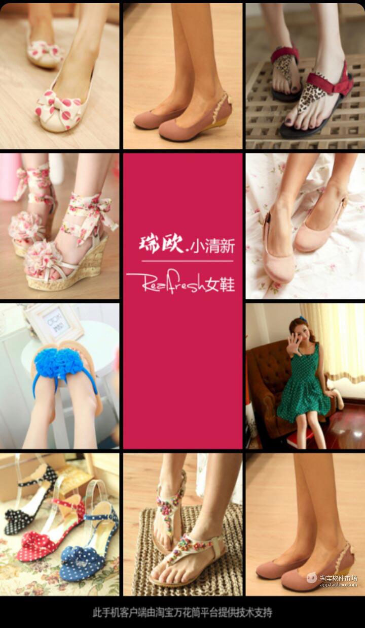 瑞欧小清新女鞋