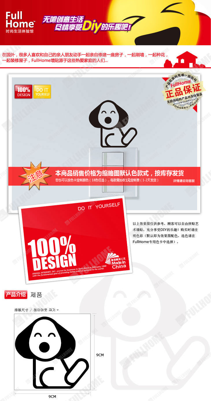 Fullhome Little dog switch sticker living room wall sticker/DIY wall stickers/