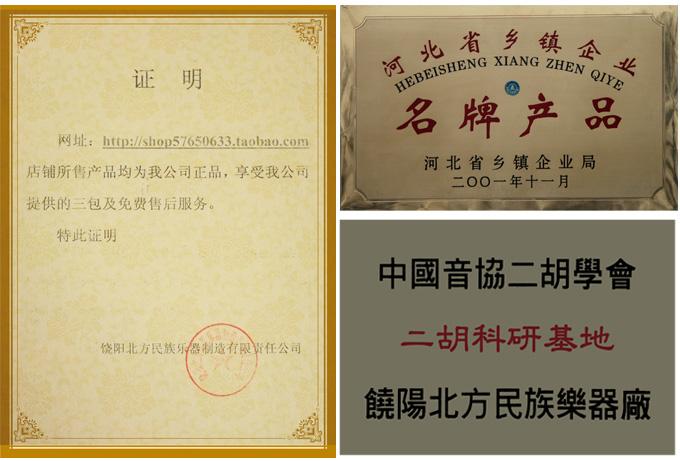 饶阳北方民族乐器厂直销网店专业花梨琵琶送琵琶盒指甲胶布琵琶弦