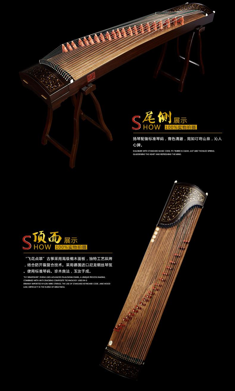 乐海811FH黑胡桃飞花点翠专业演奏级古筝
