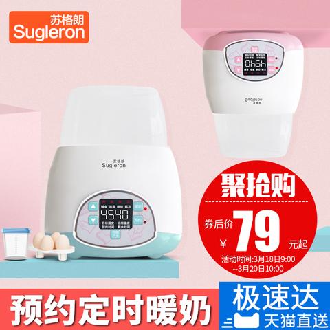苏格朗温奶器自动暖奶器智能恒温加热奶瓶器婴儿保温消毒器二合一