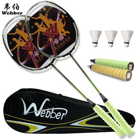 正品韦伯碳纤维2支装单拍双打羽拍碳素羽毛球拍进攻型全包邮
