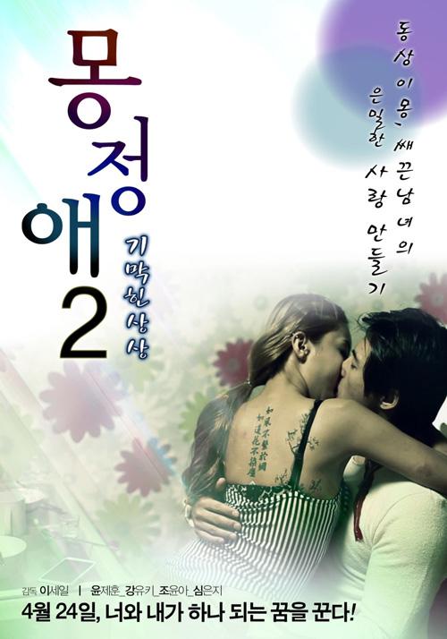 梦精爱2:气绝的想象.2013最新高清