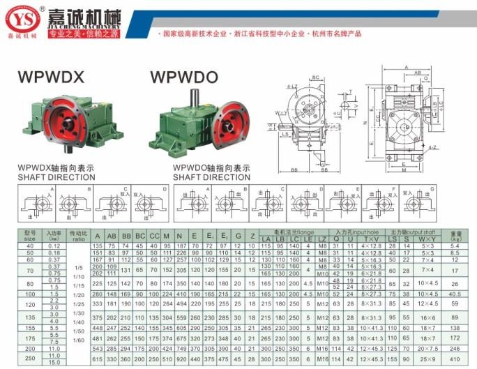 Червячный редуктор Cazenove reducer  WPWDO250WPWDX250